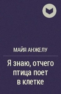 majya_anzhelu__ya_znayu_otchego_ptitsa_poet_v_kletke