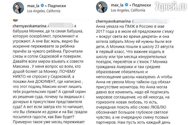 Экс-свекровь Седоковой удивила подробностями скандала с отнятой дочкой певицы