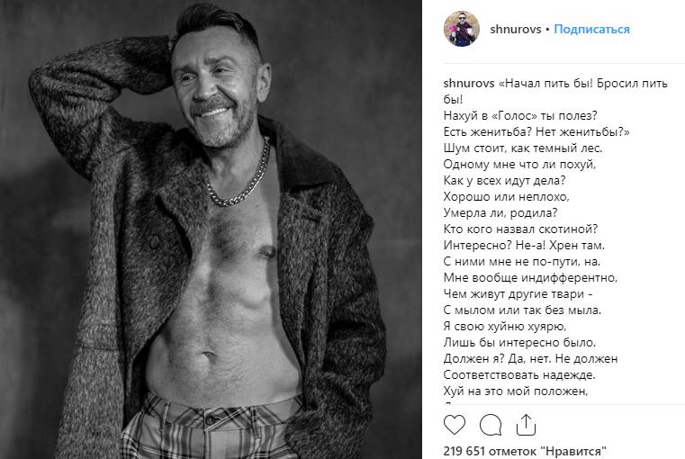 Сергей Шнуров резко ответил на новости о его скорой свадьбе после развода