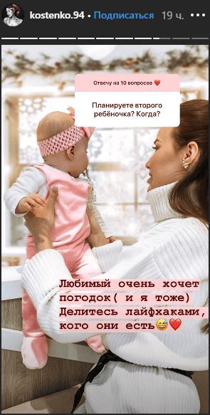 Через полгода после родов Костенко снова намекнула на вторую беременность