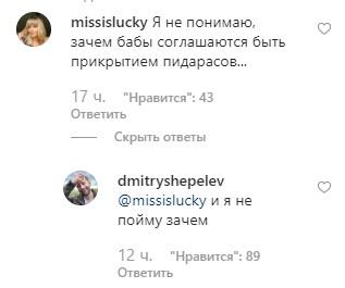Шепелев и Кудрявцева повздорили из-за нетрадиционной ориентации