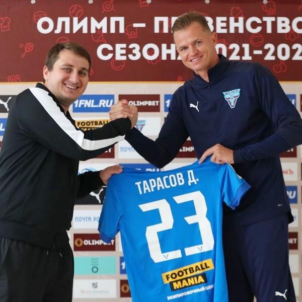 Тарасов подписал контракт с первым попавшимся ФК