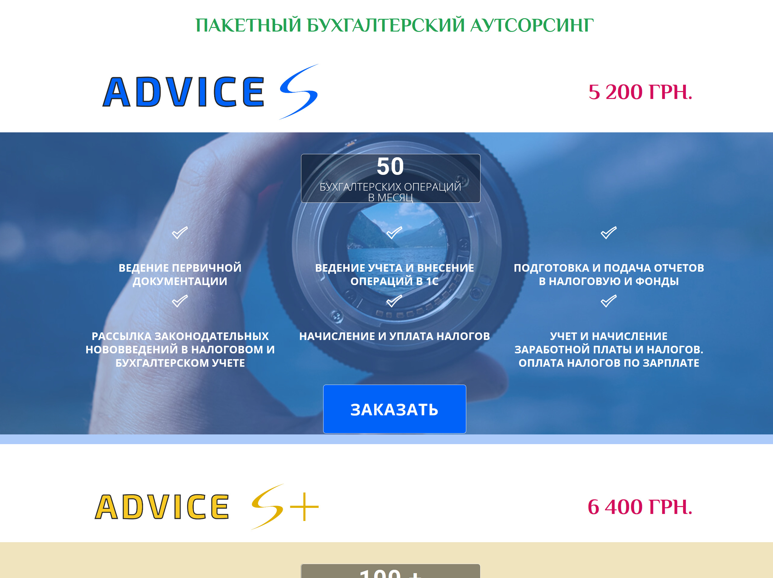 Пакетный бухгалтерский аутсорсинг ADVICE - Advice Audit Consulting Group