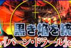 【PSO2es攻略情報】激戦!「大力無双の連撃」