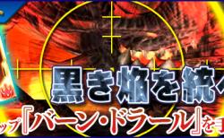 【おすすめチップ選び】黒き焔を統べし龍