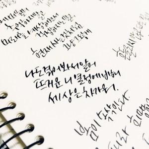 手書きの韓国語