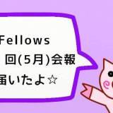 【ASKA】<Fellows>第1回目の会報届いた!