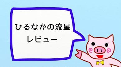 『ひるなかの流星』レビュー!