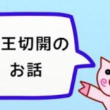 【体験談】身長140㎝の出産~息子2人は帝王切開~