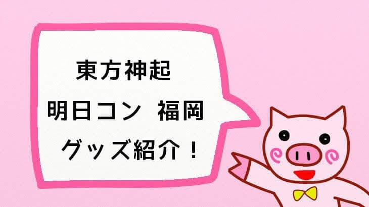 【東方神起】LIVE TOUR2018 ~TOMORROW~ グッズ紹介!