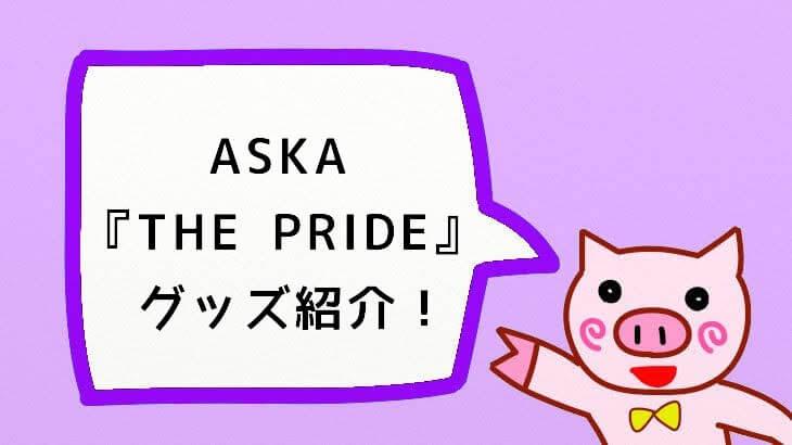 THE PRIDE グッズ紹介!