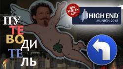 Munich High End 2018: путеводитель от Техно-М