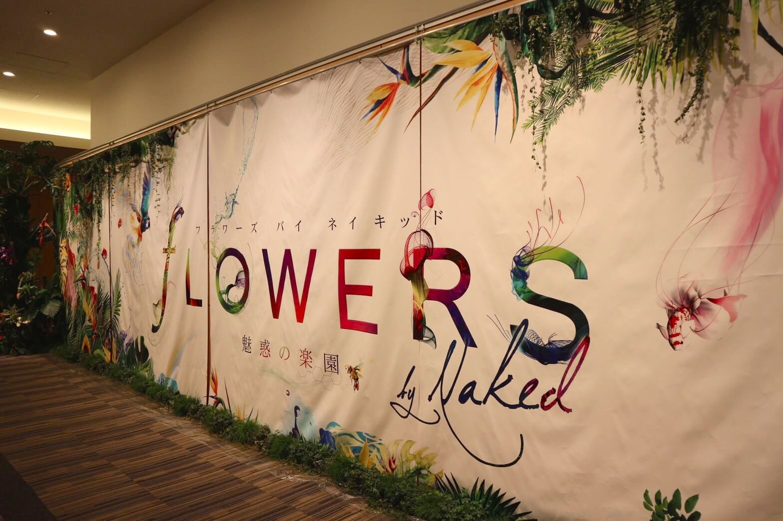 flowers by naked 看板