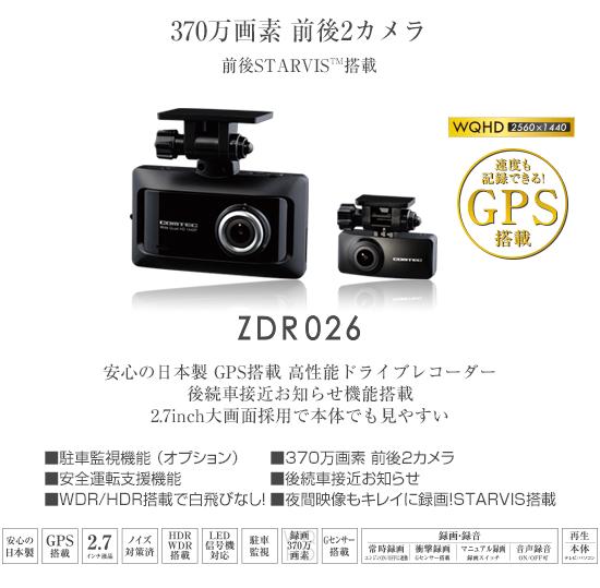 ZDR026画像1