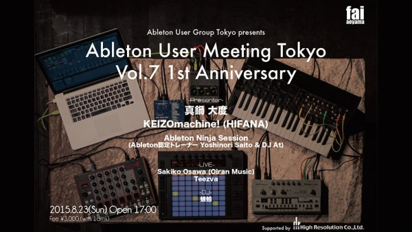 ableton-usermeeting-tokyo-vol7