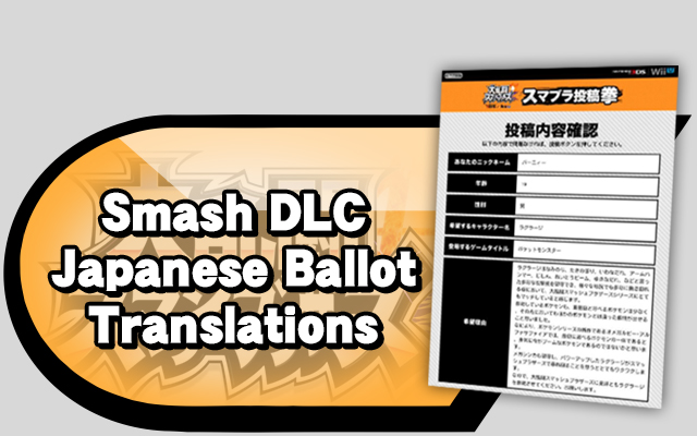 Smash dlc japanese ballot translations source gaming greetings fellow smashers ive read a fair number of smash ballot submissions in english and it got me wondering what kind of things people in japan were m4hsunfo