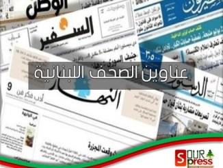 عناوين الصحف اللبنانية - صور برس