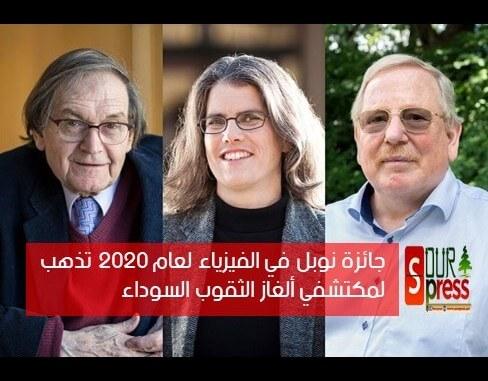 جائزة نوبل في الفيزياء