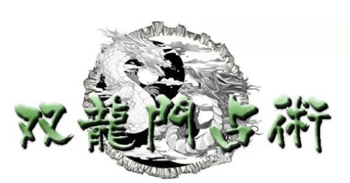 双龍門占術
