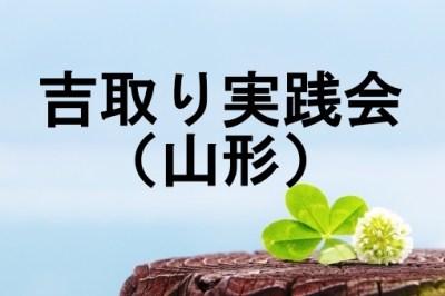 吉取り実践会(山形)