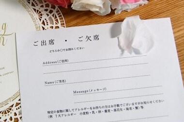 結婚式の招待状の返信アレルギー