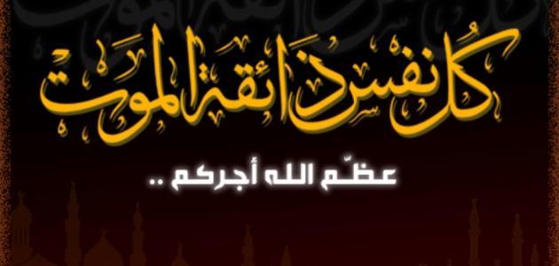 أحمد كردا في ذمة الله
