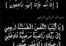 والد الدكتور عز الدين حسيني في ذمة الله