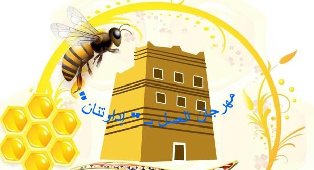 """أكادير: احتجاجات تسبق مهرجان العسل بـ """" إداوتنان """""""