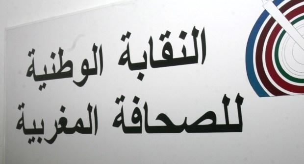 النقابة الوطنية للصحافة المغربية:  هذا موقفنا من زيارة 5 صحافيين لإسرائيل
