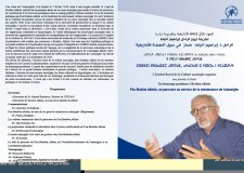 المعهد الملكي للثقافة الأمازيغية ينظم يوما دراسيا تكريما لروح الراحل إبراهيم أخياط