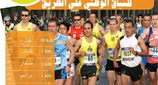 اشتوكة: السباق الوطني الاول على الطريق بمدينة بيوكرى