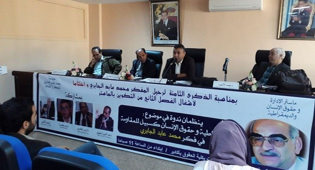 ندوة:  الديمقراطية وحقوق الإنسان كسبيل للمقاومة في فكر الجابري