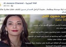 قناة الجزيرة:أبيضار بطلة الزين لي فيك، حفيدة لصدام حسين!