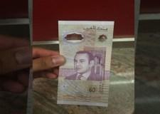 هذه حقيقة الورقة من فئة 60 درهما المتداولة مؤخرا!!