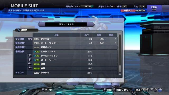 グフ・カスタム攻撃確認2.jpg