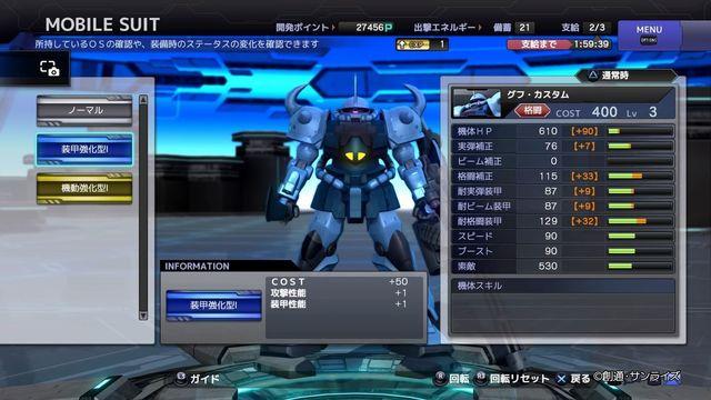 グフ・カスタムLv2能力-2.jpg