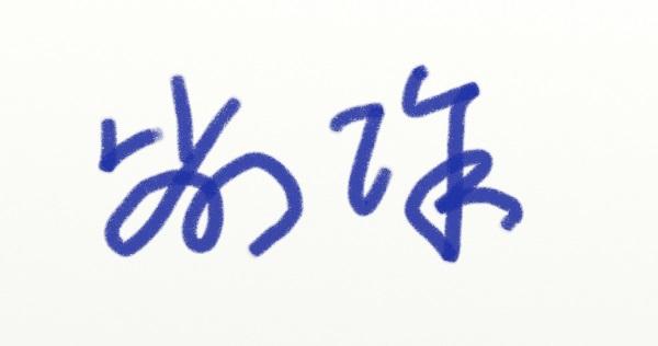 sakujo