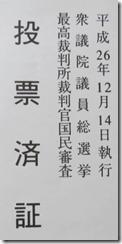 20141214_voteshugiin