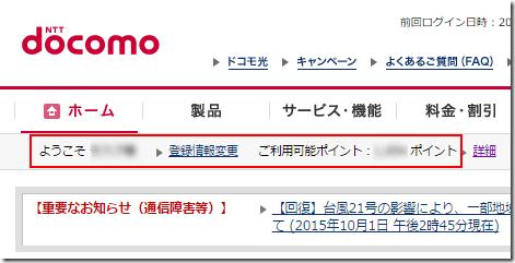 20151002_docomo5