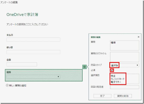 20151220_onedrivekakeibo4