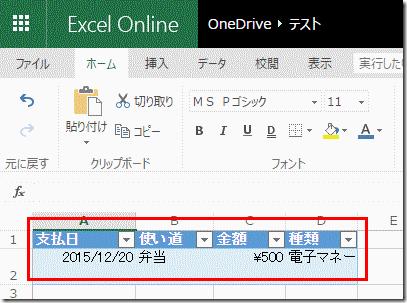 20151220_onedrivekakeibo7