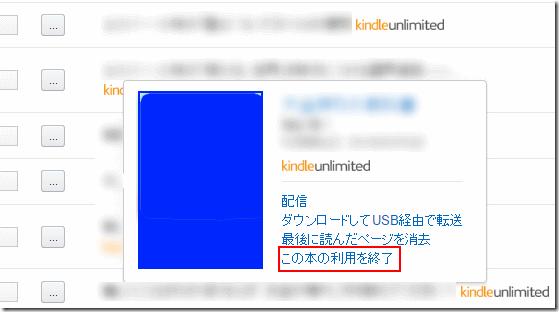 20160807_kindleunlmtd1