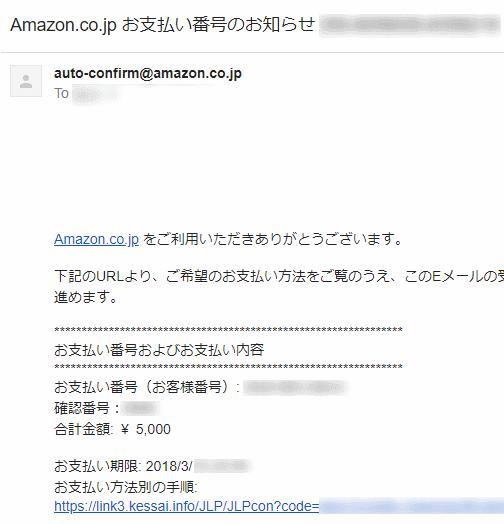 注文確定メール