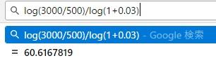 Googleの計算結果