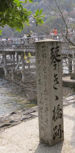 琴きき橋跡