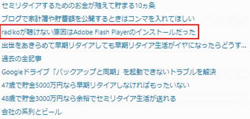 記事別アクセス数(2018/5/10)