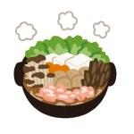 セミリタイア鍋