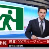 【祝】通算1,000万ページビュー突破
