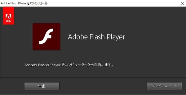 Flash Player アンインストーラー