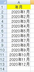 連続データ入力 1